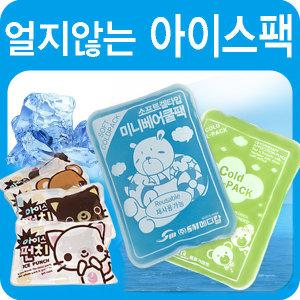 아이스팩 얼음팩 쿨팩 냉찜질 아이스쿨팩 냉팩