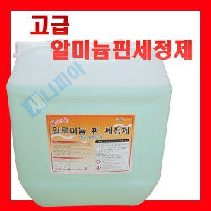 향기나는알루미늄핀세정제/18L/고급/에어컨 핀 세정제