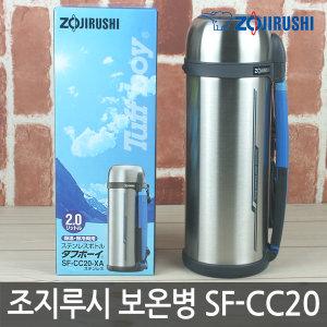 보온병 SF-CC20 (2.0L)/대용량/7214/보냉병/코끼리표