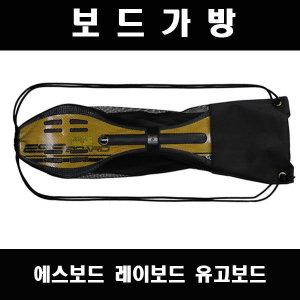 에스보드가방 레이보드가방 유고보드 스케이트보드