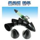 사이언스119 물로켓 탄두(7개)/JS-10571/에어로켓