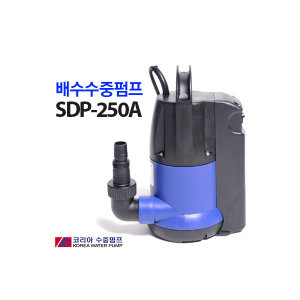STEPUP 소형 1/4HP 배수펌프 SDP-250A