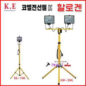 2구 할로겐투광기 KE-2WL 삼각대포함 투광등 작업등