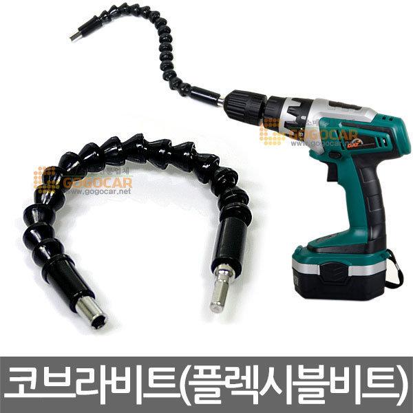 코브라비트(플렉시블비트)/드릴/꺾인틈새용/나사작업