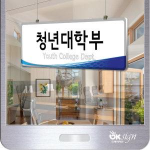 간판/표찰/천장걸이/명패/천정걸이/천장표찰/천장현판