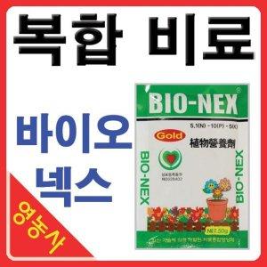 바이오넥스-거름 식물영양제 화분 텃밭 원예 자재 잔디 비료 난 분갈이 과수 접목 화초