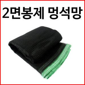 동명농자재/2면봉제/멍석망/나락망/고추망/건조망