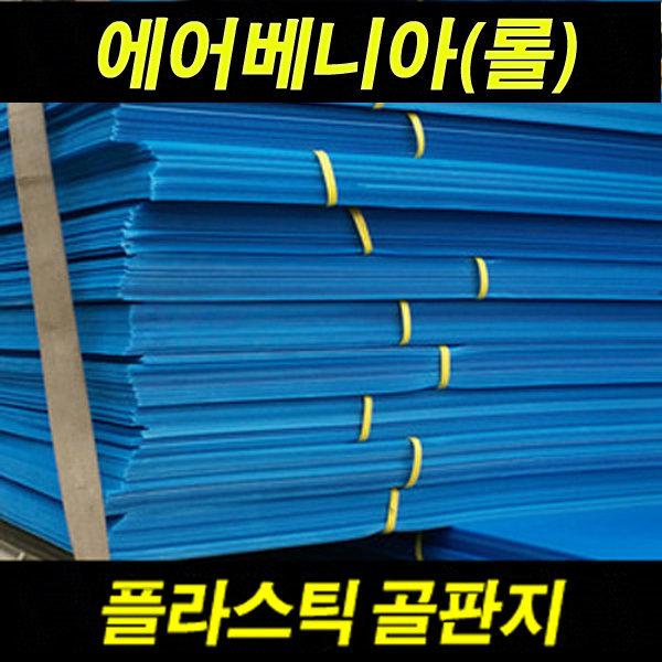에어베니아 플라스틱골판지 PVC보양재 PVC골판지(3T)