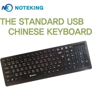 키보드 NK-7000C USB 타입 중국어 키보드