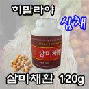 삼미채환 120g가격/삼채환/삼채분말/미얀마산삼채100%