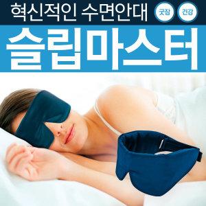 슬립마스터 수면안대 귀마개 포함 소음방지 미국특허