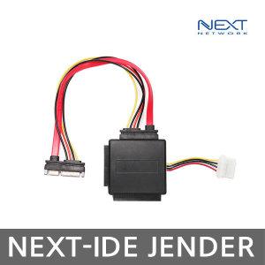 NEXT-IDE JENDER IDE 변환젠더/NEXT SATA Docking