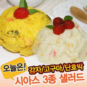시아스 샐러드 모음전/감자/고구마/단호박/피자/소스