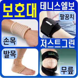 의료용보호대 손목보호대 무릎보호대 손목아대