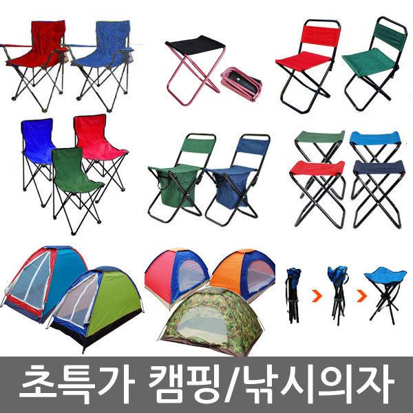 캠핑의자/낚시의자/휴대용/접이식/레져/오토캠핑
