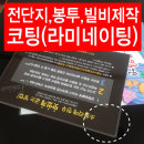 코팅 라미네이팅 전단지 봉투 빌지 맞춤제작 전문