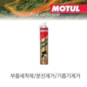 모튤 파츠 크리너 840ml 브레이크/부품세척/라이닝