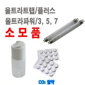 울트라트랩/울트라플러스 소모품만/램프/이산화탄소