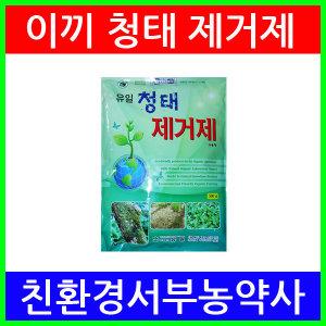 청태제거제 이끼제거제 친환경서부농약사 매장판매용