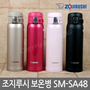 더 가벼워진 보온병 SM-SA48 (480ml)/SM-SC48/7214/