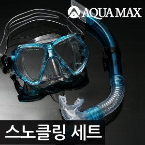 아쿠아맥스 고급형 실리콘 스노쿨링/스노쿨링세트