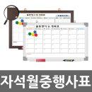 자석월중행사계획표 26900원~/스케쥴/월중행사표
