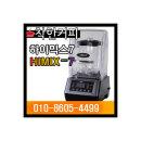 알레소 하이믹서기 HIMIX-7/업소용 블렌더/1544-2189