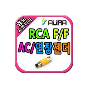 �ƿ�� AURA  RCA(F)-RCA(F)(RCA F/F) ���� ����/CCTV