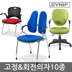 엘리트고정의자와회전의자10종/학생의자/사무용의자