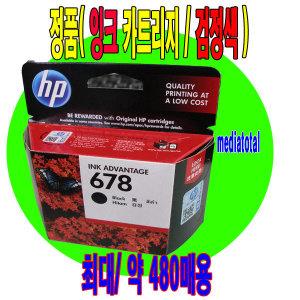 hp 데스크젯4518 어드밴티지 프린터 검정 잉크 678