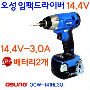 오성충전임팩드라이버14.4V-3.0A/OCW-141HL30(국산)