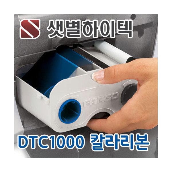 DTC1000 파고 정품 칼라리본 카드프린터리본