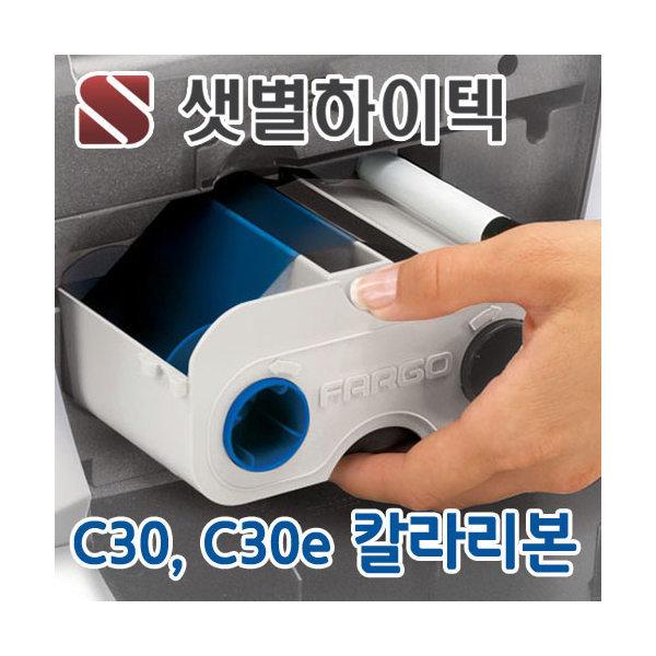 C30e DTC300 카드프린터 칼라리본 FARGO정품 소모품