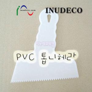 톱니헤라 PVC 뿔헤라 타일본드 헤라 시공