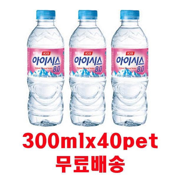 무료배송 휴대용/아이시스8.0 300mlX40병/60병