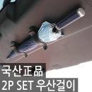 차량용 트렁크 우산걸이_2개1세트 낚시대걸이 자동차