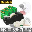 오피스네오 3M 테이프 컷터기 모음 포장용
