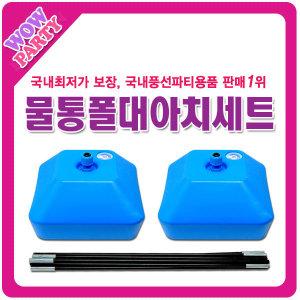 물통폴대아치세트 풍선아치필수품개업/홍보/입구장식