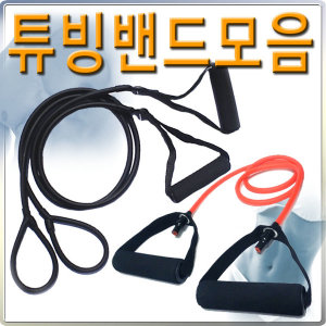 강추/고탄력 튜빙밴드3종 모음/8자/Q자/보넨튜빙밴드