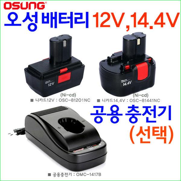 오성배터리12V/14.4V/오성충전기(선택)/오성충전드릴