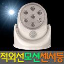 모션 LED 센서등/현관등/무선/자동/랜턴/조명/실내등