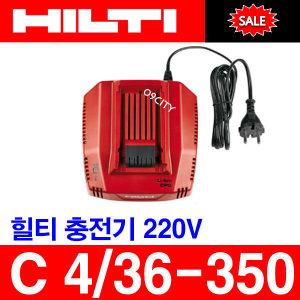 힐티충전기/C4/36-350/TE4-A용/AG125용/급속충전기