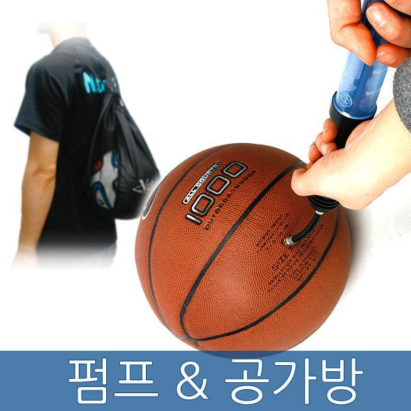 손펌프/축구/농구/족구/공 가방/튜브/공기주입/바람