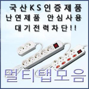 히포/국산제품/멀티탭/개별멀티탭/