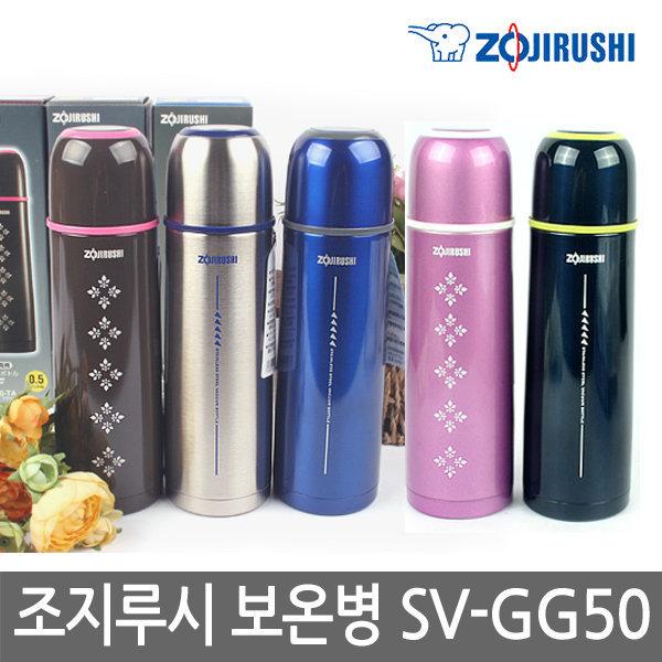 조지루시 보온병 SV-GG50(500ml)/SV-GR50/6990/보냉병