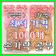 정품 손가락골무 1000개/골무/손가락/미끄럼방지/
