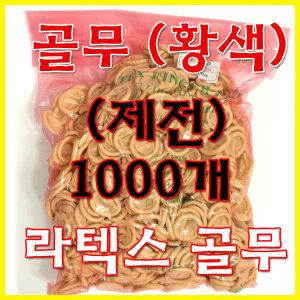 정품 손가락골무 1000개/골무/손가락보호/정전기방지