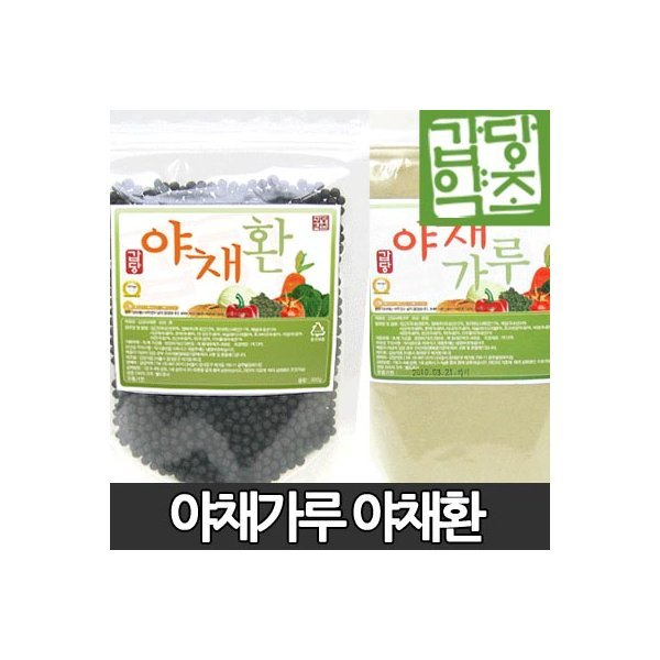 [갑당약초] 우엉가루 연근가루 시금치가루 부추가루 야채가루