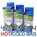omk 국산 냉온 찜질주머니(11인치)/찜질팩/얼음주머니