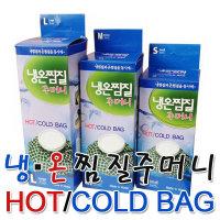 omk 국산 냉온 찜질주머니 얼음 아이스팩/물주머니